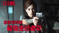 KO酷《最后生还者2》03期 平静之夜 全剧情攻略流程解说 PS4游戏