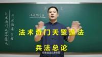 【兵法起局专辑①】法术奇门天罡遁法:第一讲 兵法总论