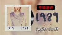 首周百万销量、格莱美年专,解析Taylor Swift生涯巅峰之作