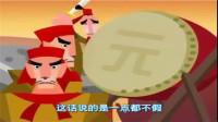 动画版 大明王朝 第3集