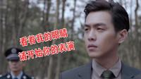 《法醫秦明》第5集:男子被女友背叛,一怒之下殺掉女友和情敵