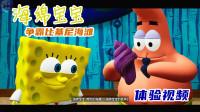 【蓝月试玩】海绵宝宝 争霸比基尼海滩 PC中文版 体验视频【很有意思的休闲动作游戏】