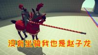 全面战争模拟器:当骑兵没有了坐骑,战斗力怎么样?