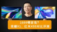 【消费者说】62:1699哪家强?荣耀X1、红米X55对比评测