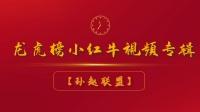 【小红牛】龙虎榜孙赵联盟-最有默契的协同席位