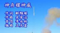 神舟耀神威(演唱)