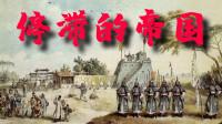 锦灰视读63《停滞的帝国》:古代中国为何陷入发展停滞造成百年国耻