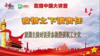 """唐渊主持中国网直播中国大讲堂""""疫情之下谈责任""""乔东谈职工文化"""
