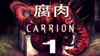 《CARRION:腐肉(红怪)》通关攻略流程 第一期 怪物