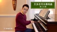 新择课堂: 于泽楠《贝多芬月光奏鸣曲第三乐章》讲解课程