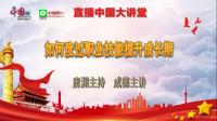 唐渊主持中国网直播中国大讲堂《职业技能提升成长期》成德主讲