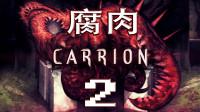《CARRION:腐肉(红怪)》通关攻略流程 第二期 进化