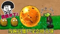 当豌豆僵尸学会吐火球,植物的下场会怎样?僵王:我的球呢?