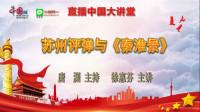 中国网直播中国大讲堂徐惠芬介绍苏州评弹与《秦淮景》唐渊主持