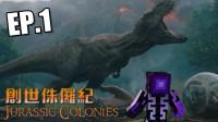 我的世界 模块包生存 - 创世侏罗纪 #1 第一集就一直死! ! ! 到底是杀恐龙还是被虐杀! ! !