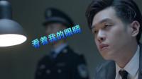 《法醫秦明》第16集:秦明為調查殺害父親的真凶,被意外捲入命案