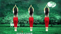流行健身操《摆胯瘦腰腹》红袖新歌,听听看看练一练,养身有效