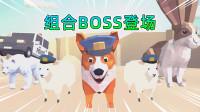 非常普通的鹿:最强组合BOSS登场,动物成员全体出动