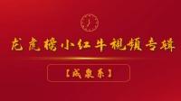 【小红牛】龙虎榜游资战法解析--成泉系