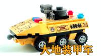 钢铁机甲合体变形积木玩具,129颗粒组装大地装甲车,喜欢吗?