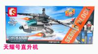 钢铁机甲变形积木玩具,114颗粒组装天耀号直升机,酷不酷?