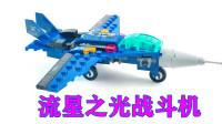 钢铁机甲变形积木玩具,91颗粒组装流星之光战斗机模型