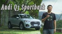 【全民瘋車Bar】2020 奥迪 Audi Q3 Sportback 试驾
