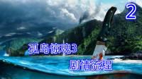 《孤岛惊魂3》 非正经沙雕向剧情流程解说 第二期