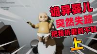 奇葩游戏:家里突然出现反常的婴儿,换尿不湿还要玩失踪?