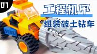 工程机甲变形玩具:破土钻车有多强?看到它的大钻头后秒懂