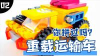 工程机甲变形玩具:重载运输车玩具车中的大力士,你拼过吗?