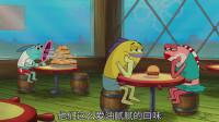 《海绵宝宝》痞老板的汉堡太难吃了,怪不得没人买