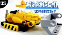 工程机甲合体变形玩具,暴逐推土机玩具车模型搭建看着好过瘾!