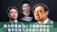 【E周报】36:华为支付高通18亿美金麒麟艰难前行,曾学忠加入小米复仇者联盟