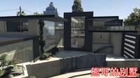 亚当熊GTA5,熊哥买了套富人区里的现代别墅