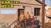 亚当熊GTA5 熊哥快递公司刚成立,才一单生意就倒闭了