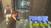 亚当熊GTA5线上土豪51熊哥秒变特工潜入FIB大楼内部探索彩蛋