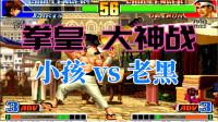 拳皇98:小孩被老黑一把抓起,长沙伟哥也加入战斗!