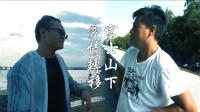 《爱情转移》和《富士山下》谁唱的更好听?
