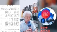 葫芦丝:军中绿花~配谱(李春晖老师吹奏录制,淡雅如玉配谱制作)