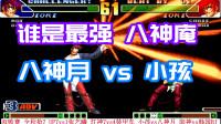 小孩大战八神月?原版最强八神对战改版最强八神!拳皇98c