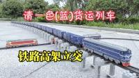 蓝色火车头牵引蓝色车厢,清一色货运专列高架l立交轨道模拟视频
