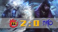 赛事速看0803:金贡狗熊上演逆天改命 FPX打出最终一击终结比赛