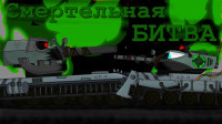 坦克世界动画:诸神之战,利维坦对弗兰基!
