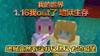 我OUT了?!地狱竟然有这样又黑又大的城堡?!!P2 1.16地狱生存 我的世界Minecraft【五歌】
