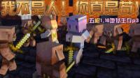 猪灵:我可能不是人!但你是真的苟啊!!P3 1.16地狱生存 我的世界Minecraft【五歌】