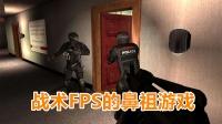 最硬核的战术FPS游戏,却因过于硬核,导致游戏走向了没落