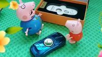 猪爸爸要过生日了,乔治送给爸爸一个陀螺打火机,猪爸爸却误会乔治了!