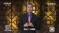 中医话节气 02(雨水)