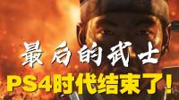 """PS4时代""""最后的武士"""",对马岛之魂游戏赏析"""